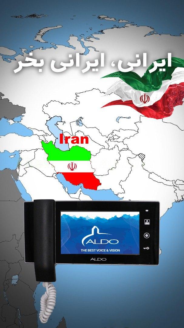 تفاوت دربازکن های تصویری ایرانی وخارجی