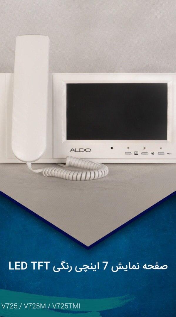 صفحه نمایش 7 اینچ آلدو