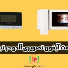 فروشگاه آیفون تصویری دورفون - قیمت آیفون تصویری آلدو در تبریز