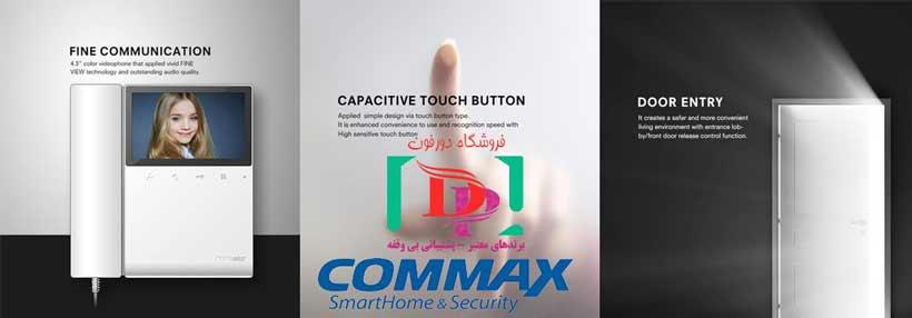 قابلیت های آیفون تصویری کوماکس cdv43k