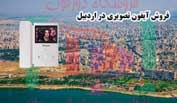 فروش آیفون تصویری در اردبیل
