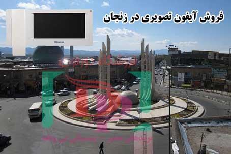 فروش آیفون تصویری در زنجان