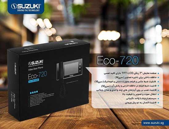 آیفون تصویری سوزوکی Eco 720 ساخت ایران