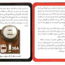 محافظ فیوز میکرومکس الکترونیک DVP-30A