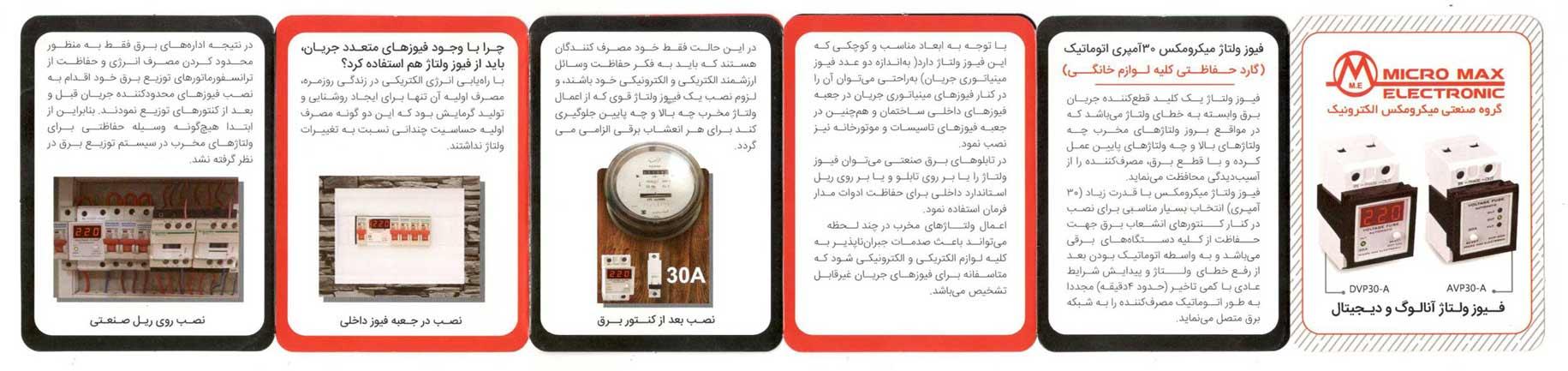 کاتالوگ محافظ فیوز میکرومکس الکترونیک