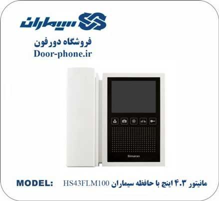 آیفون تصویری سیماران 4.3 اینچ با حافظه، مدل HS-43FL/M100