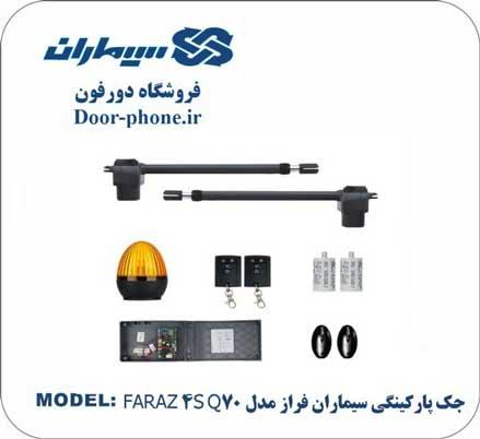 جک پارکینگی سیماران فراز مدل FARAZ 4S Q70